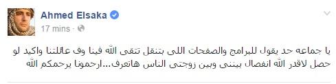 بالصور رد احمد السقا على خبر طلاقه من مها الصغير 2015