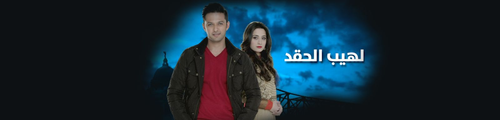 تحميل مسلسل لهيب الحقد الحلقة 96 MBC shahid شاهد نت