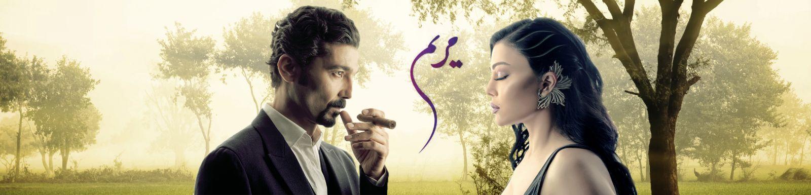 تحميل مسلسل مريم الحلقة 14 MBC shahid شاهد نت