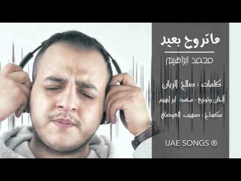 يوتيوب تحميل استماع اغنية ماتروح بعيد محمد ابراهيم 2015 Mp3