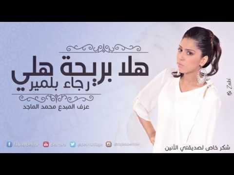 كلمات اغنية هلا بريحة هلي رجاء بلمير 2015 مكتوبة