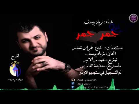 يوتيوب تحميل استماع اغنية جمر جمر زياد يوسف 2015 Mp3