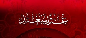حصريا احدث رسائل تهنئة عيد الاضحي 2015/1436