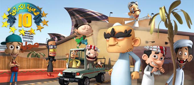 موعد وتوقيت عرض مسلسل شعبية الكرتون 10 2015 على قناة دبي الاولى