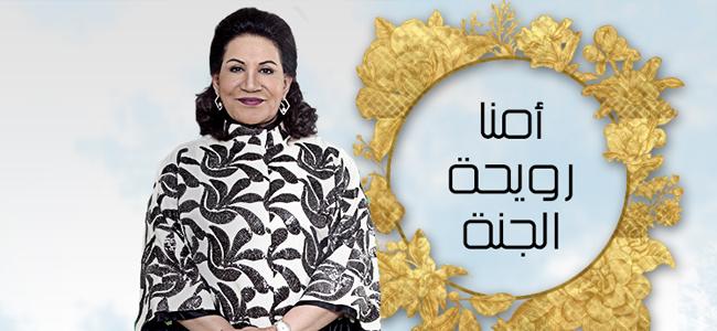 موعد وتوقيت عرض مسلسل أمنا رويحة الينَّة 2015 على قناة دبي الاولى