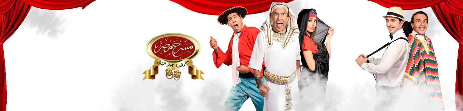 تحميل مسرحية مسرح مصر الحلقة 3 MBC shahid شاهد نت