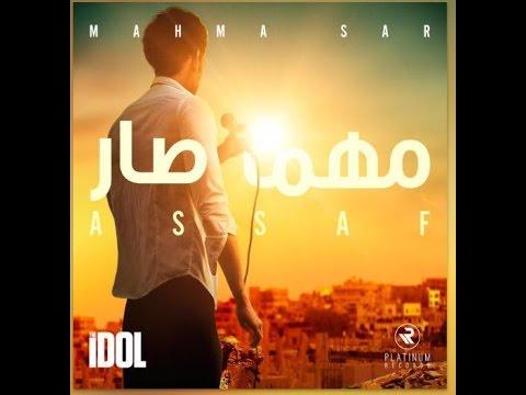 كلمات اغنية مهما محمد عساف