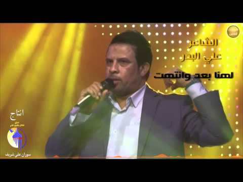 يوتيوب تحميل استماع قصيدة انتهت الشاعر علي البدر 2015 Mp3