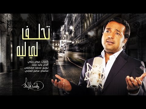 يوتيوب تحميل استماع اغنية تحلف لي ليه راشد الماجد 2015 Mp3