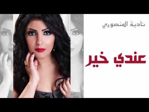 يوتيوب تحميل استماع اغنية عندي خبر نادية المنصوري 2015 Mp3