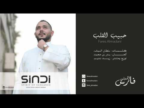 كلمات اغنية حبيب القلب فارس المدني 2015 مكتوبة