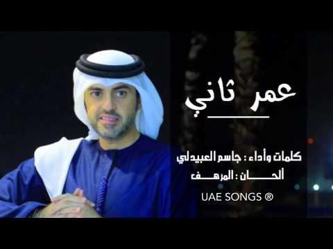يوتيوب تحميل استماع اغنية عمر ثاني جاسم العبيدلي 2015 Mp3