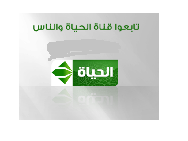 تردد قناة الحياة والناس على نايل سات اليوم الاحد 13-9-2015