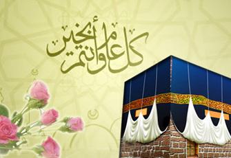 غدا الاثنين أول أيام ذي الحجة وعيد الأضحى 23 أيلول 2015