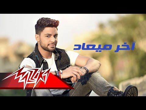 يوتيوب تحميل استماع اغنية أخر ميعاد أحمد جمال 2015 Mp3