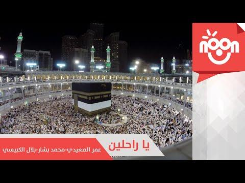 يوتيوب تحميل استماع اغنية يا راحلين عمر الصعيدي ومحمد بشار وبلال الكبيسي 2015 Mp3
