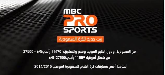 ���� ���� �� �� �� ��� �������� mbc pro sports ��� ���� ��� ���� ��� ����� �������� 15-9-2015