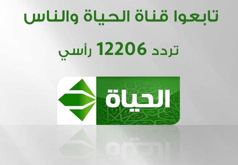 تردد قناة الحياة والناس على نايل سات اليوم الثلاثاء 15-9-2015