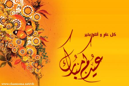 صور بطاقات وكروت مكتوب عليها بمناسبة عيد الاضحى المبارك 2015/1436