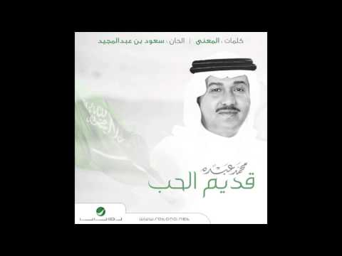 تحميل اغاني محمد عبده قديم mp3