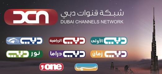 تردد قناة دبي ون على نايل سات اليوم الاحد 20-9-2015