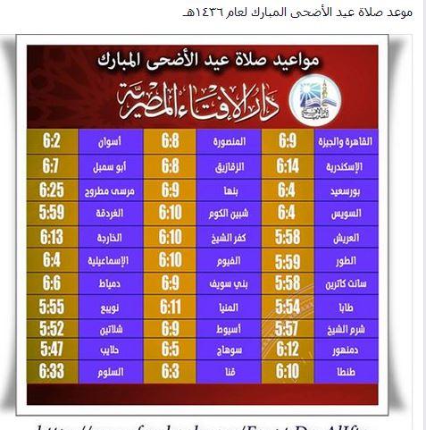 موعد وتوقيت صلاة عيد الأضحى 2015/1436 في جميع محافظات مصر