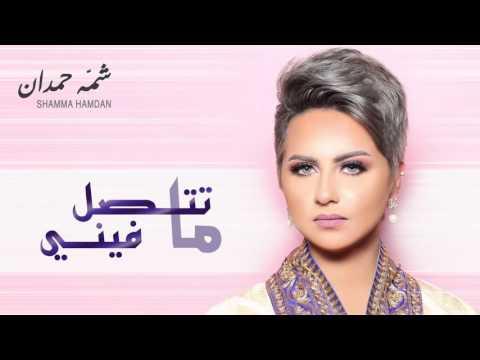 كلمات اغنية ما تتصل فيني شمّه حمدان 2015 مكتوبة حصري
