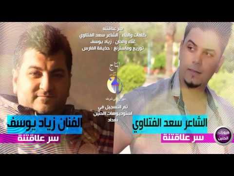 يوتيوب تحميل استماع اغنية سر علاقتنة زياد يوسف الشاعر سعد الفتلاوي 2015 Mp3