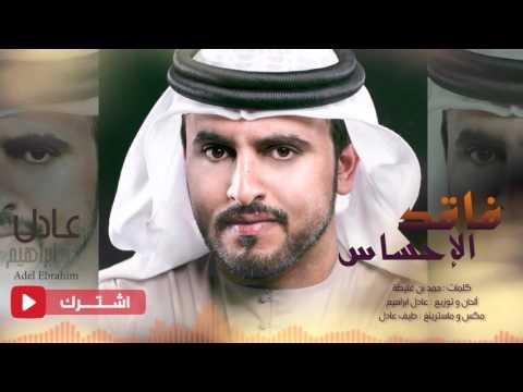 كلمات اغنية فاقد الإحساس عادل إبراهيم 2015 مكتوبة