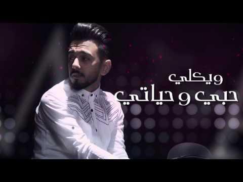 كلمات اغنية حبي وحياتي عبدالله الهميم ومحمد الشحي 2015 مكتوبة