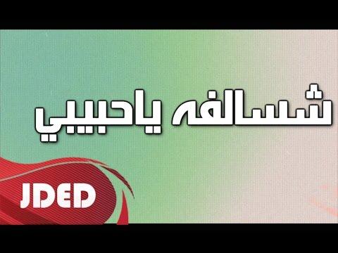يوتيوب تحميل استماع اغنية شسالفه ياحبيبي تركي العبدالله وعلي العبدالله 2015 Mp3