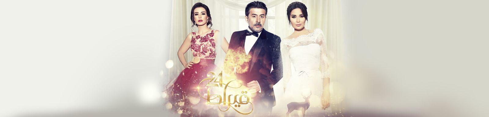 ����� ����� 24 ����� ������ 25 MBC shahid ���� ��