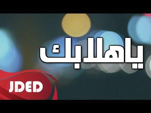 يوتيوب تحميل استماع اغنية ياهلابك تركي العبدالله وعلي العبدالله 2015 Mp3