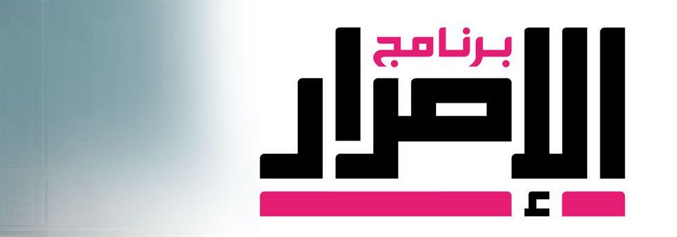 موعد وتوقيت عرض برنامج الإصرار على قناة mbc 2015