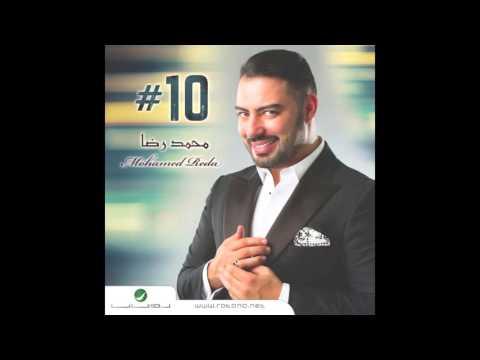 يوتيوب تحميل استماع اغنية #10 محمد رضا 2015 Mp3