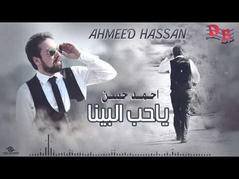 يوتيوب مشاهدة كليب ياحب البينا احمد حسن 2015 كامل hd