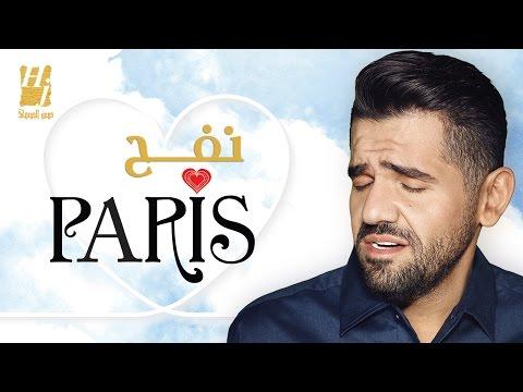 كلمات اغنية نَفْح باريس حسين 427120_dreambox-sat.