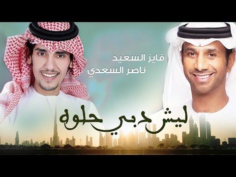 كلمات اغنية ليش دبي حلوه فايز السعيد وناصر السعدي 2015 مكتوبة