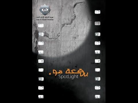 يوتيوب مشاهدة حلقات مسلسل بقعة ضوء الجزء الرابع 2015 كاملة hd