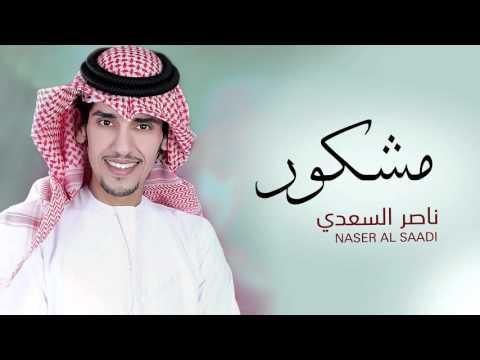 يوتيوب تحميل استماع اغنية مشكور ناصر السعدي 2015 Mp3