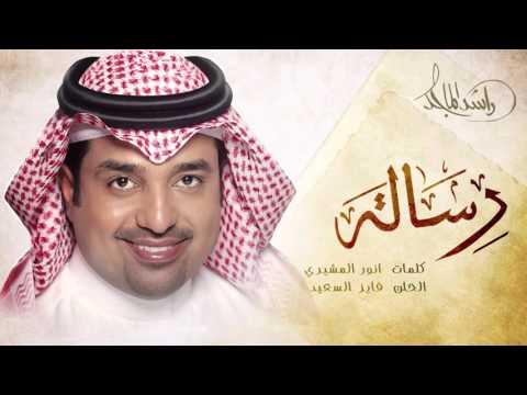 تحميل اغنية راشد الماجد انا الابيض mp3