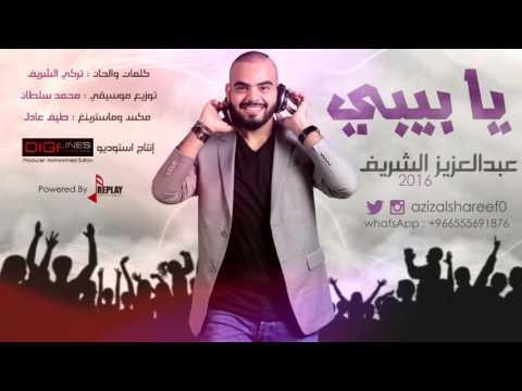 كلمات اغنية يا بيبي عبدالعزيز الشريف 2015 مكتوبة