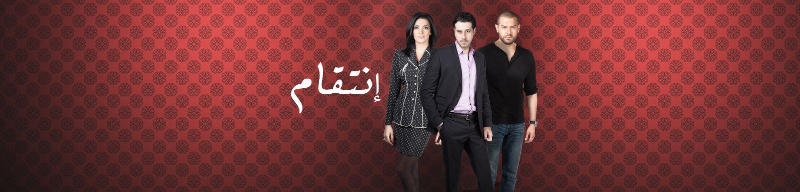 تحميل مسلسل إنتقام الحلقة 44 MBC shahid شاهد نت