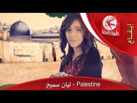 ������ ����� ������ ����� Palestine ���� ���� 2015 Mp3