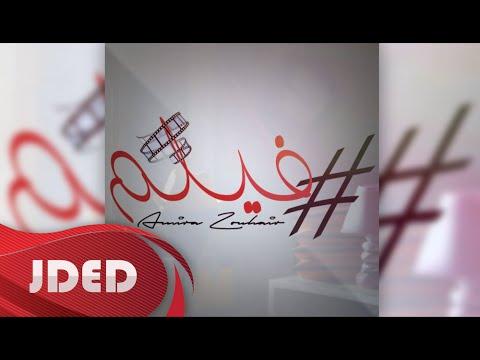 يوتيوب تحميل استماع اغنية فيلم أميرة زهير 2015 Mp3