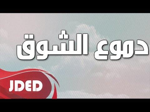 كلمات اغنية دموع الشوق محمد