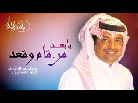 يوتيوب تحميل استماع اغنية يا بعد من قام وقعد راشد الماجد 2015 Mp3