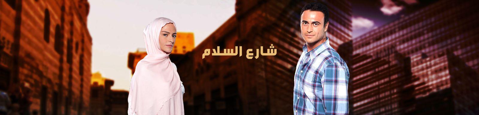 تحميل مسلسل شارع السلام الحلقة 85 MBC shahid شاهد نت