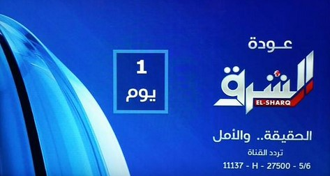 تردد قناة الشرق على نايل سات اليوم الاثنين 23-11-2015