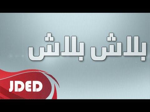 كلمات اغنية بلاش بلاش سليمان الهويش 2015 مكتوبة